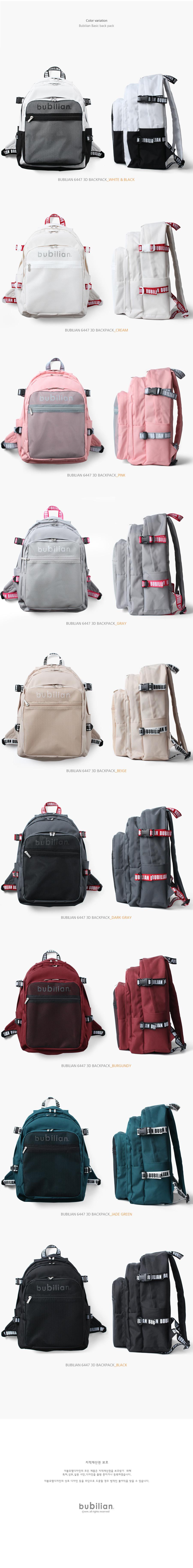 [키홀더 포함] bubilian 6447 3D backpack_white&black