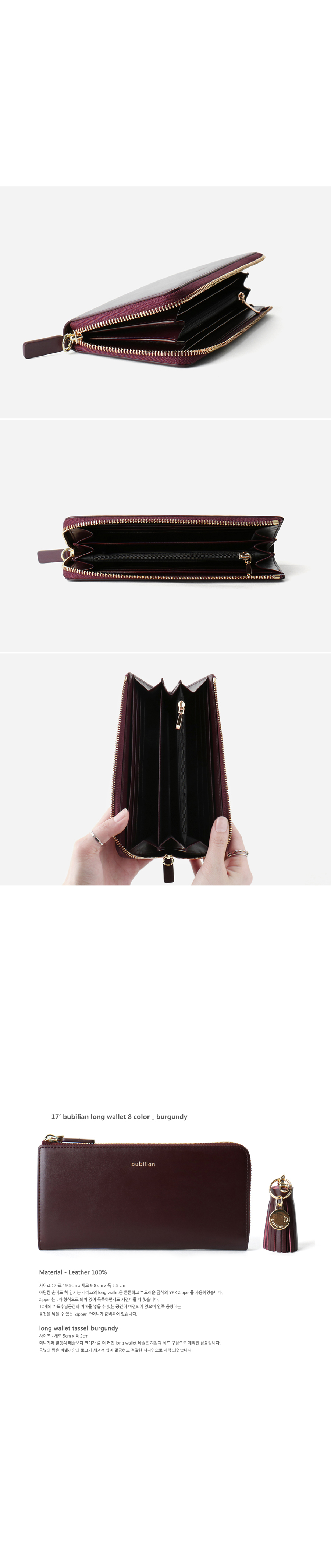 버빌리안(BUBILIAN) Leather Long Wallet - BURGUNDY [테슬 포함]