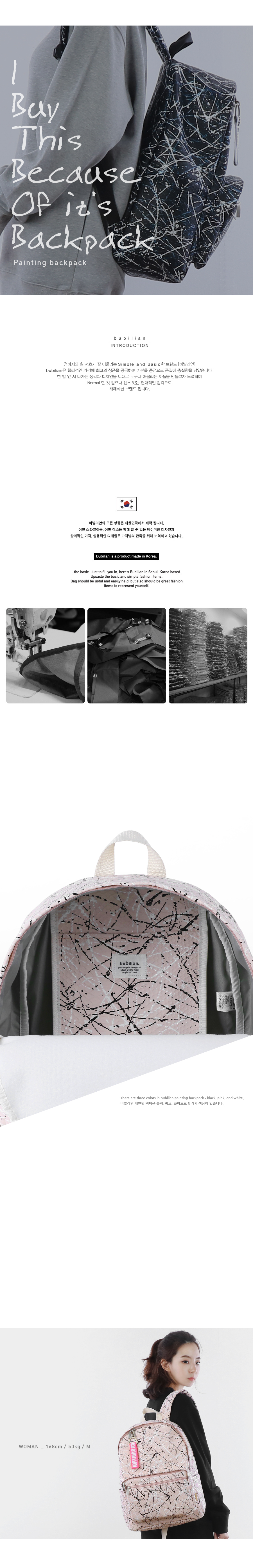 Bubilian Painting Backpack _pink - 버빌리안, 39,900원, 백팩, 인조가죽백팩