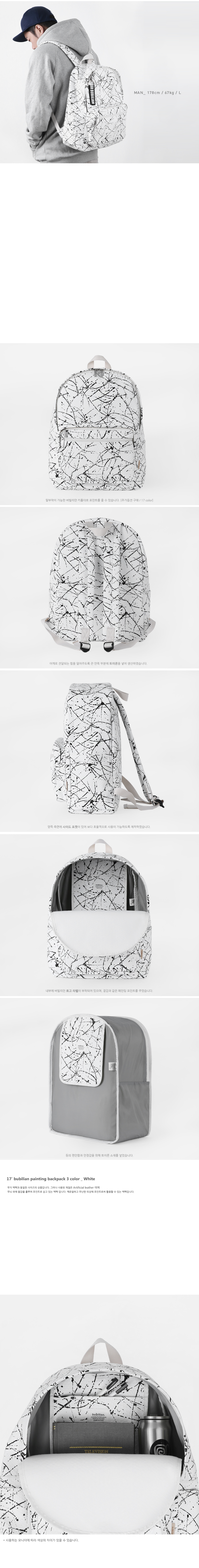 [키홀더 포함] Bubilian Painting Backpack_[White]