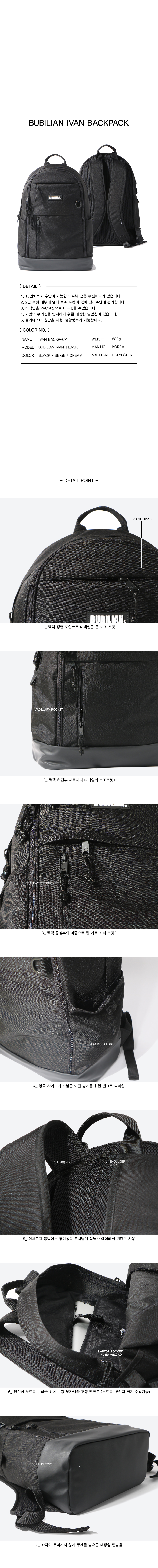 [롱스트랩 포함]Bubilian Ivan Backpack _ [BLACK]