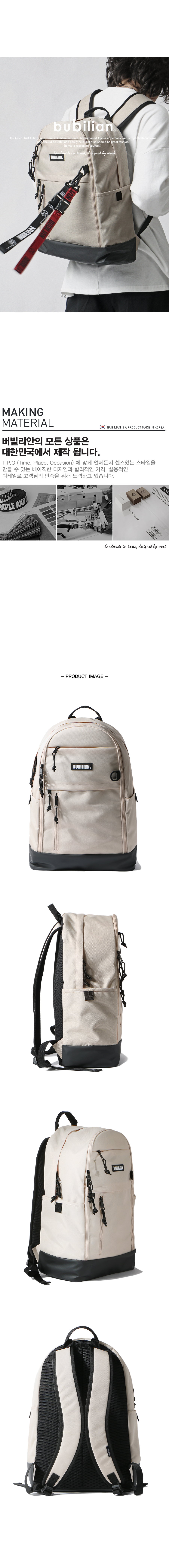 [롱스트랩 포함]Bubilian Ivan Backpack _ [BEIGE]