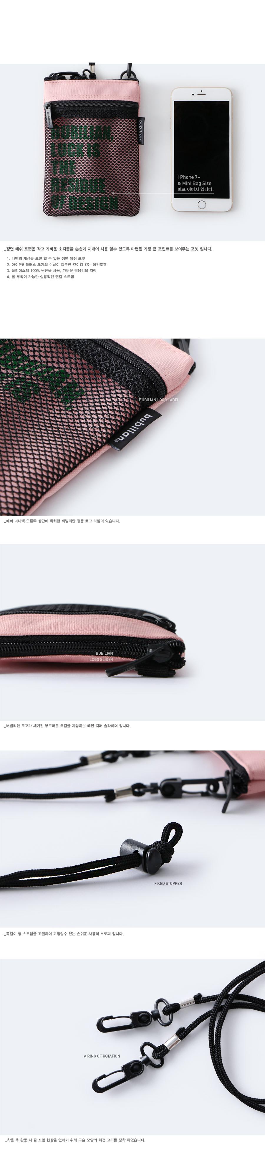 버빌리안(BUBILIAN) 메쉬 미니백_pink